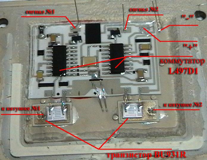 """""""и двух мощных транзисторов типа.  SGS-THOMSON.  Как видно из фотографии схема состоит из двух коммутаторов."""
