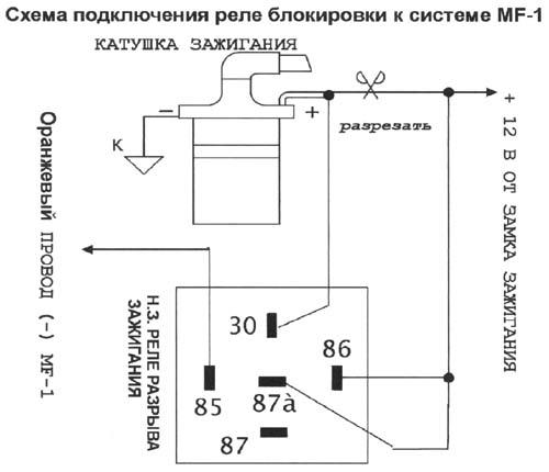 Схема подключения mf-3