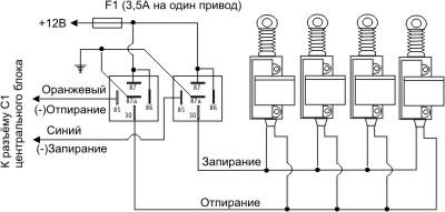 ТИП 4 потребуется два внешних реле и предохранитель.  Установка нештатного двухпроводного электрозамка.